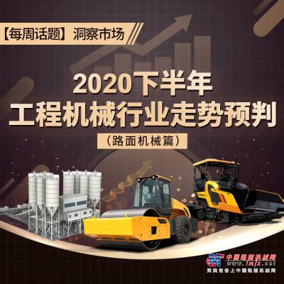 【每周话题】2020下半年工程亚搏直播视频app行业走势预判(路面亚搏直播视频app篇)