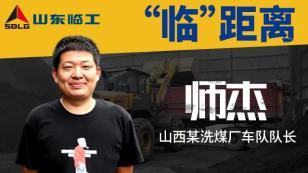 【临距离】13台山东临工装载机!这家洗煤厂为何钟爱山东临工?