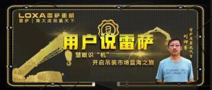 """专访雷萨客户刘向军:慧眼识""""机"""",开启吊装市场蓝海之旅!"""