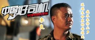 """【好司机之家】中国好司机李良:热心公益的装载机""""一哥""""!"""