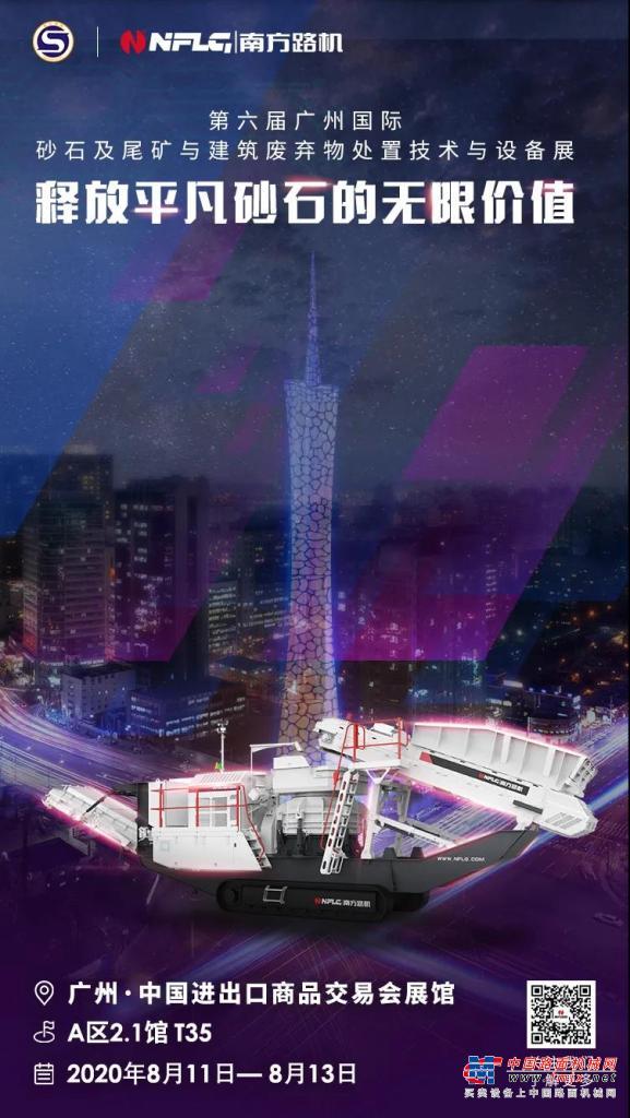 展会预告丨南方路机与您相约第六届广州国际砂石展
