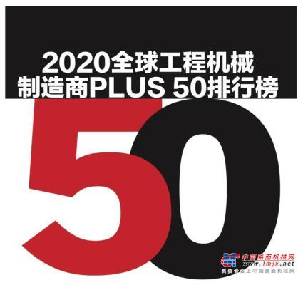 """岳首筑机再登""""2020 全球工程亚搏直播视频app制造商PLUS 50强""""榜单"""