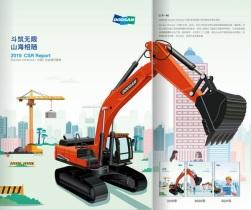 携手并进 共同成长 斗山发布2019年社会责任报告