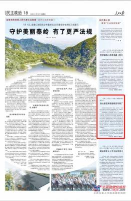 柳工《人民日报》  曾光安谈企业创新发展