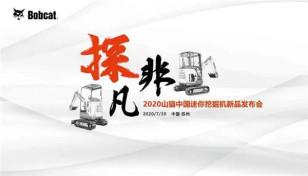 """""""探•非凡""""山猫中国迷你挖掘机新品震撼发布!"""