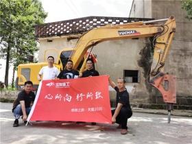 安徽黄山用户汪老板:玉柴挖掘机皮实耐用更有劲!