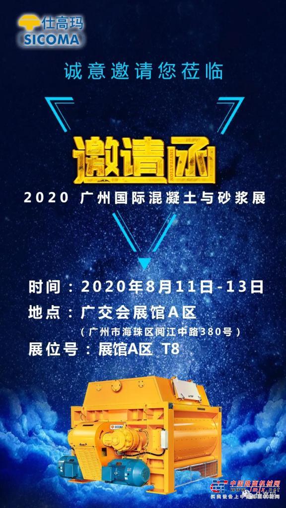 2020广州国际混凝土与砂浆展,珠海仕高玛欢迎您的莅临!