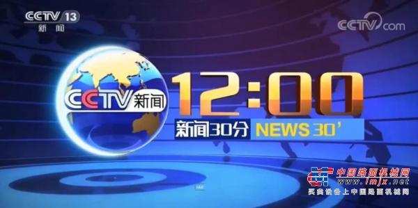 长达1分钟,央视《新闻30分》重点关注三一重卡,成为湖南制造突围的代表