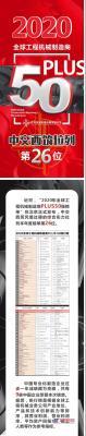 """""""2020全球工程亚搏直播视频app制造商PLUS50强""""发布,中交西筑排名第26位"""