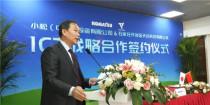 小松(中国)与天远科技ICT战略合作签约成功举行