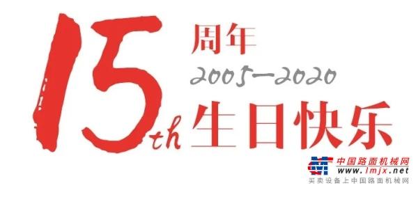 奥特15周年庆 | 风雨共进 筑梦未来