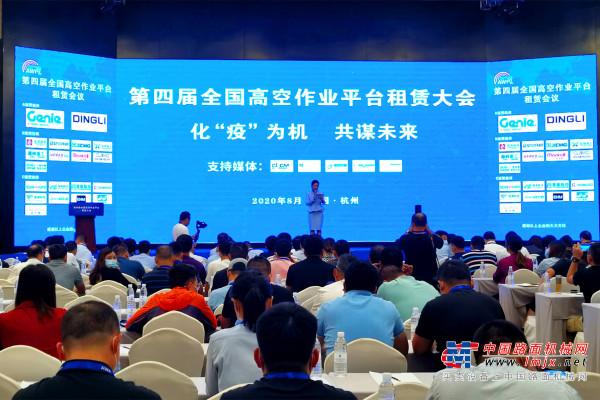 探寻租赁行业健康发展之道  高空作业亚搏直播视频app行业大咖齐聚杭州
