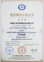 珠海仕高玛公司通过五星级售后服务认证!