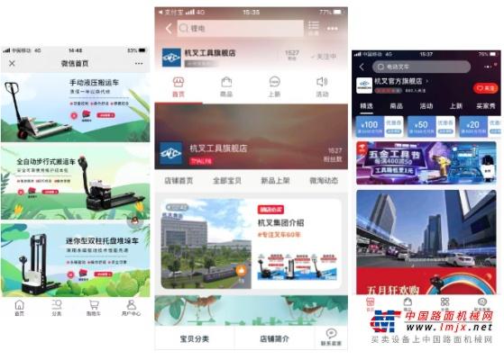 """抢抓""""互联网+""""新机遇 推动""""线上线下""""营销——杭叉集团营销模式创新"""