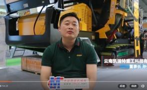 专访云南凯瑞特重工科技有限公司董事长孙荣耀