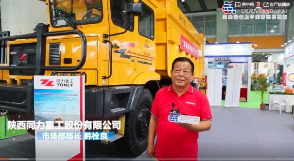 同力重工TL855闪耀2020广州砂石展,精彩绕机视频点击来看