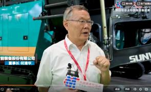 专访山河智能装备有限公司董事长何清华