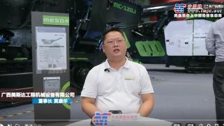 专访广西美斯达集团董事长黄康华
