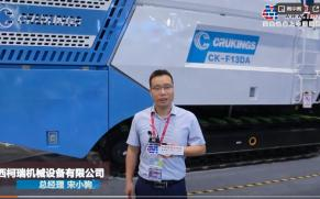 柯瑞金斯总经理宋小驹介绍公司及产品