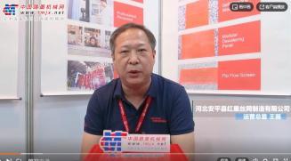 专访红星丝网制造有限公司运营总监王磊