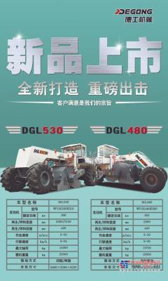 新品上市 ▏DGL530/DGL480路面冷再生机火热开销