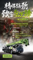 新车发布丨ZTC251V4——精悍强劲,致富急先锋!中联重科25吨4节臂新品震撼上市!
