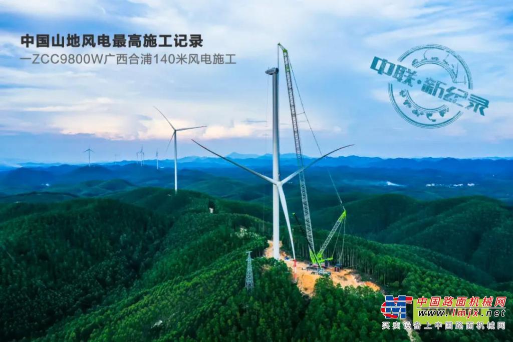 """140米!中联""""风之子"""" 再创国内山地风电吊装新纪录"""