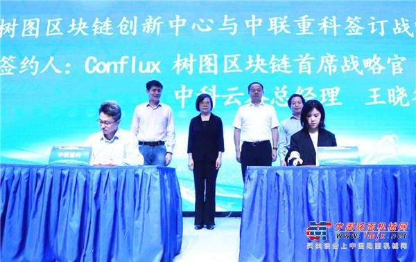 区块链技术赋能工程机械湘军中联重科与湘江树图签署战略合作