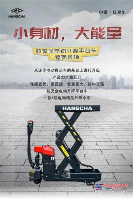 杭叉小身材,大能量——电动迷你搬运车也能当高空作业平台用!