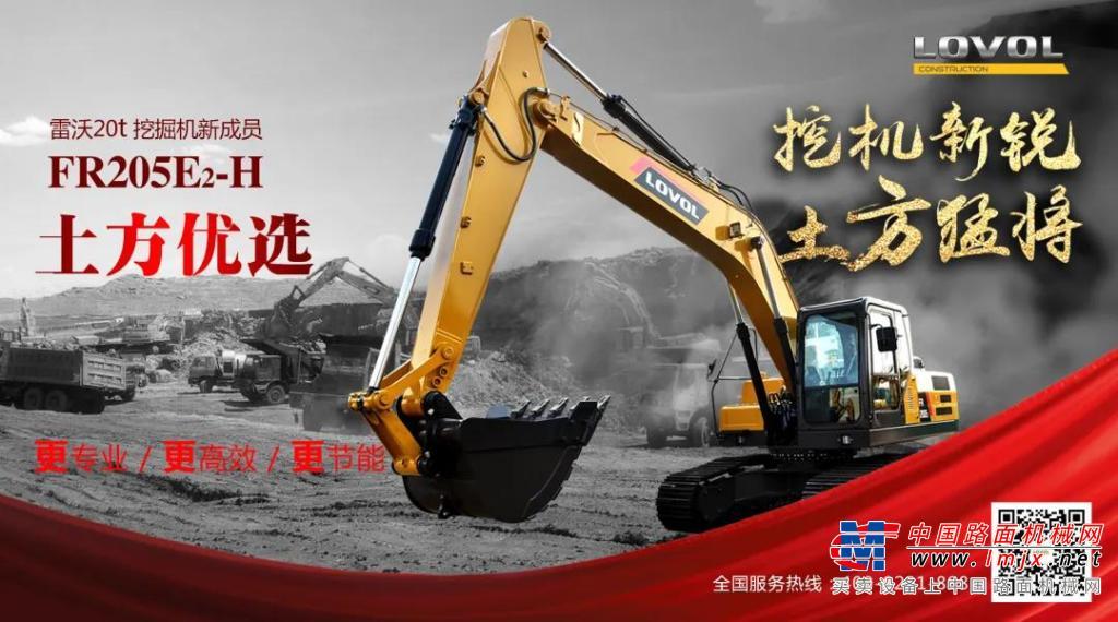 雷沃FR205E2-H挖掘机|土方作业是个宝,干活麻利油耗少