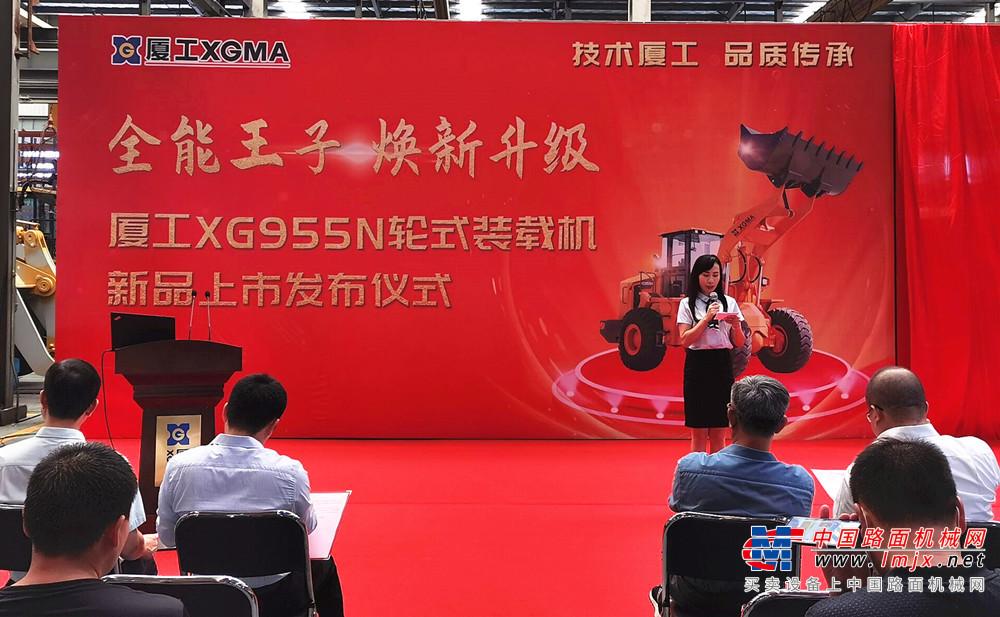 全能王子 震撼登场 厦工N系装载机新品XG955N隆重上市