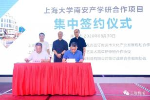 校企联盟:上海大学-三联机械签署战略合作协议暨先进环保装备工程技术研究中心揭牌成功