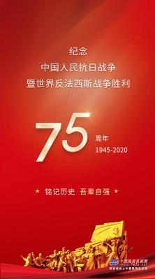 中国人民抗日战争暨世界反法西斯战争胜利75周年 | 铭记历史,吾辈自强