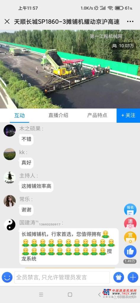 天顺长城:10万+人次直击施工一线 天顺长城SP1860-3摊铺机耀动京沪高速
