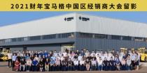 携手共创美好未来 | 2021财年宝马格中国区经销商大会