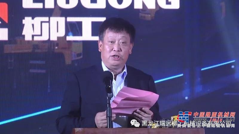 """""""承己任·心与共""""黑龙江瑞远柳工开业庆典圆满举行"""