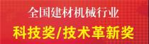 泉工股份荣获2020年建材机械行业科技技术发明类二等奖