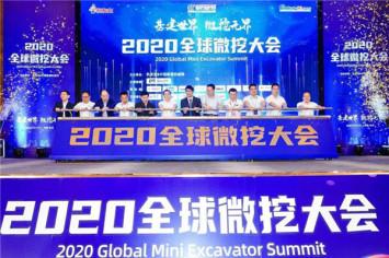 雷沃助力第三届全球微挖大会