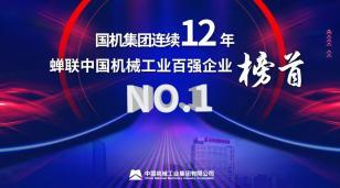 国机重工再获中国机械工业百强NO.1