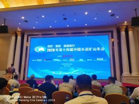 【精彩九月】同力重工带您回顾第十四届中国水泥矿山年会