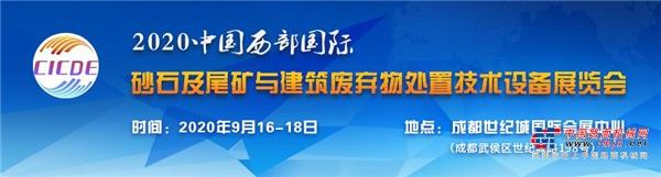 南方路机亮相2020中国西部国际砂石尾矿与建筑废弃物处置技术设备展览会