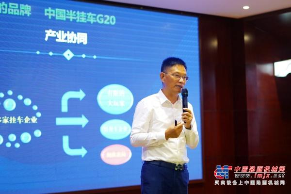 第二届中国挂车高质量发展联席会在梁山召开