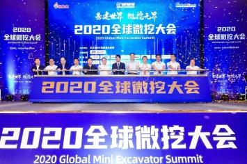 2020全球微挖大会 洋马建机精品微挖书写新传奇