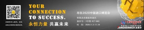 永恒力量·共赢未来!诚邀您参观第三届进口博览会