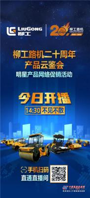 今日14:30,柳工路机20周年庆产品云鉴会正式开播