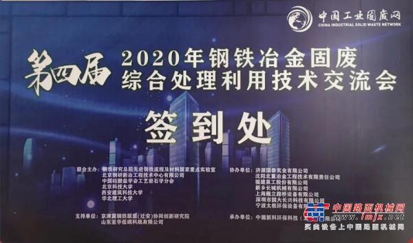 泉工股份出席2020年钢铁冶金固废综合处理利用技术交流会