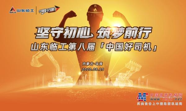 倒计时1天!坚守初心筑梦前行,山东临工第八届中国好司机直播首秀即将开启!