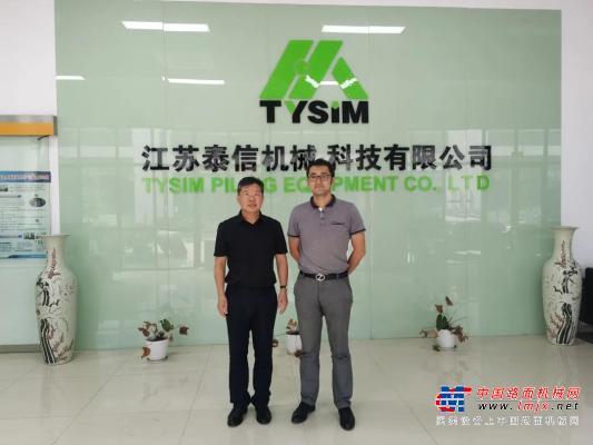山东大学李连祥教授到访泰信亚搏直播视频app