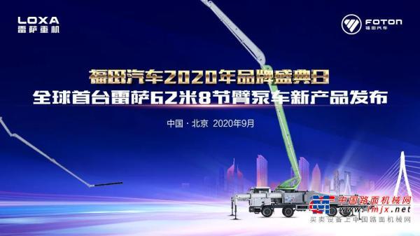 62米>63米 | 全球首台雷萨62米8节臂泵车震撼发布!