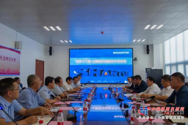 山推股份与中铁十八局签署战略合作框架协议